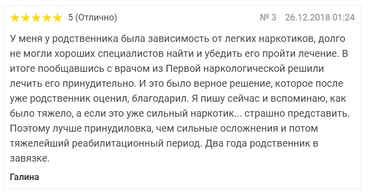 """отзывы о клинике """"ПНК"""" в Каринском"""