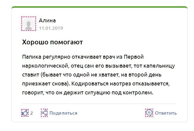 """""""Первая Наркологическая Клиника"""" Каринское отзывы"""